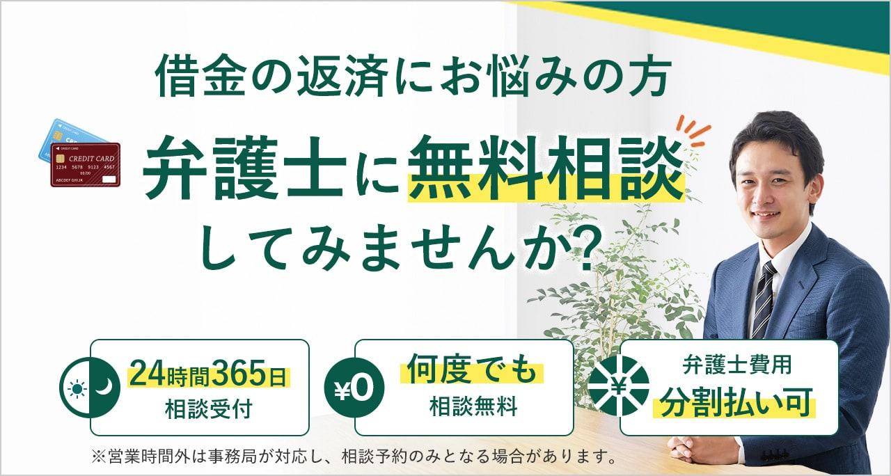 債務整理 春日井市